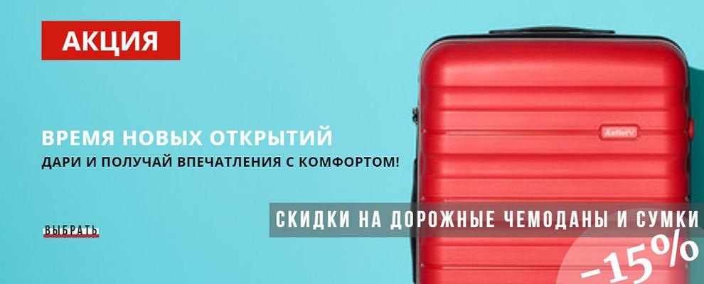 cf9bfeae6b85 Скидки до 15% на акционные чемоданы и сумки в интернет-магазине Terka