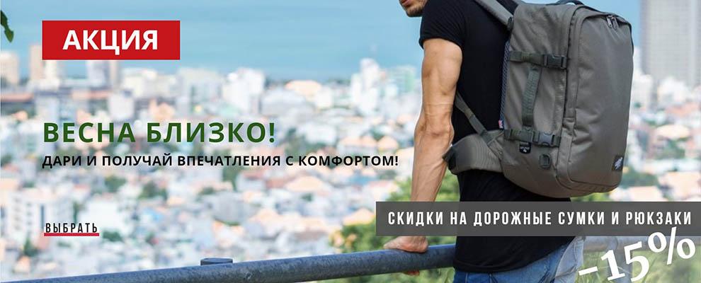 45b220301e47 Акция! Скидки на дорожные сумки и чемоданы в интернет-магазине Terka